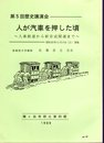 第5回歴史講演会 人が汽車を押した頃-人車鉄道から新京成開通まで
