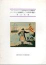 コロンブスのアメリカ大陸到達500年記念稀覯書展 コロンブスと大航海時代-...