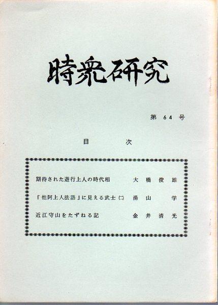 時衆研究 第64号(大橋俊雄編) / 氷川書房 / 古本、中古本、古書籍の ...