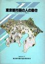 東京都市圏の人の動き-第2回パーソントリップ調査から
