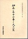 伊奈町史資料調査報告書 第12集 伊奈の年中行事と人の一生