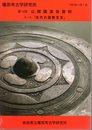 橿原考古学研究所 第14回公開講演会資料 古代の国際交流