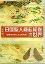 特別展 日蓮聖人縁起絵巻の世界 狩野栄川院と池上本門寺