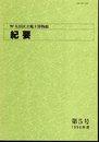 大田区立郷土博物館紀要 第5号 1994年度