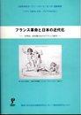 フランス革命と日本の近代化-「世界史」教科書のなかのフランス革命