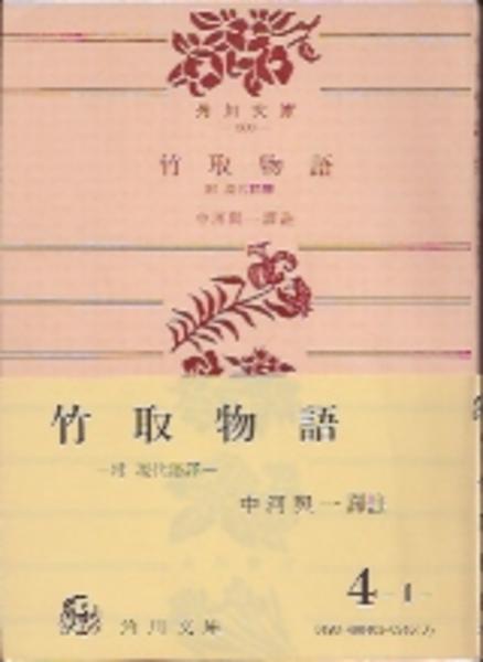 取 物語 訳 語 竹 現代