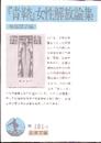 「青鞜」女性解放論集