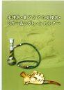 水煙具・東アジアの喫煙具・シガー&シガレットホルダー