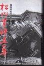 松川事件五〇年