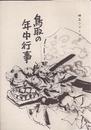 鳥取の年中行事