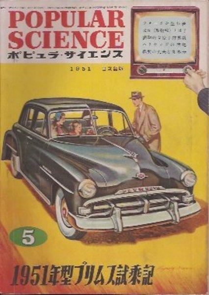 ポピュラ サイエンス日本語版 no 55 1951年5月号 1951年型プリムス試乗