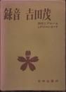 録音吉田茂 評伝とアルバム・LP17cmレコード