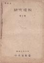 中央氣象臺 研究速報 第1号から第45号のうち27冊