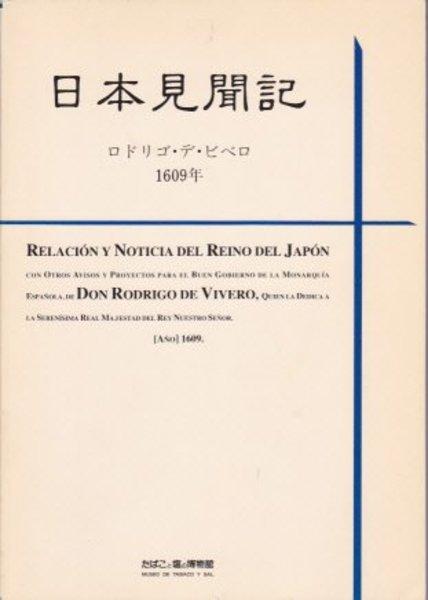 日本見聞記 ロドリゴ・デ・ビベ...