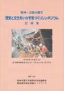 阪神・淡路大震災 歴史と文化をいかす街づくりシンポジウム記録集