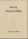 静岡大學テレビジョン技術史