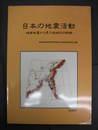 日本の地震活動-被害地震から見た地域別の特徴〈追補版〉