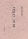 憲政史特別展第五回展示目録-昭和の開幕から平和条約の締結まで