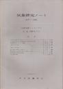 気象研究ノート 第97号 気候変動シンポジウム 京都、1967年11月