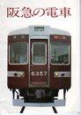阪急の電車