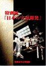 特別展 日本の宇宙開発
