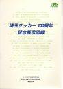 埼玉サッカー100周年記念展示図録