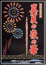特別展 真夏の夜の華-戸田橋花火大会の歴史をひもとく