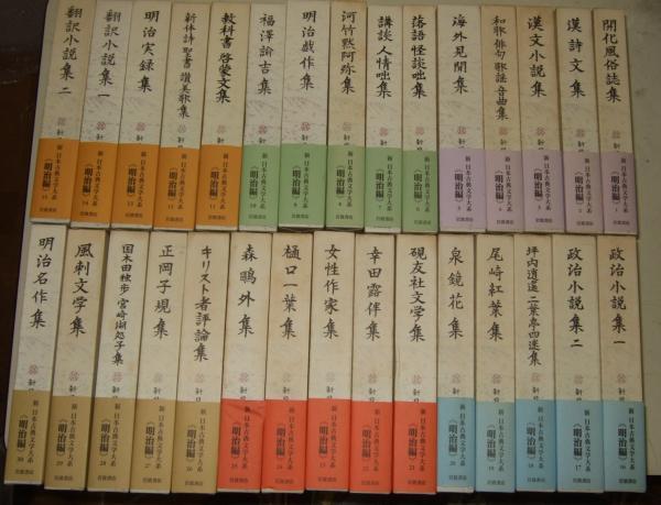 新日本古典文学大系 明治編 全30冊 / 古本、中古本、古書籍の通販は ...