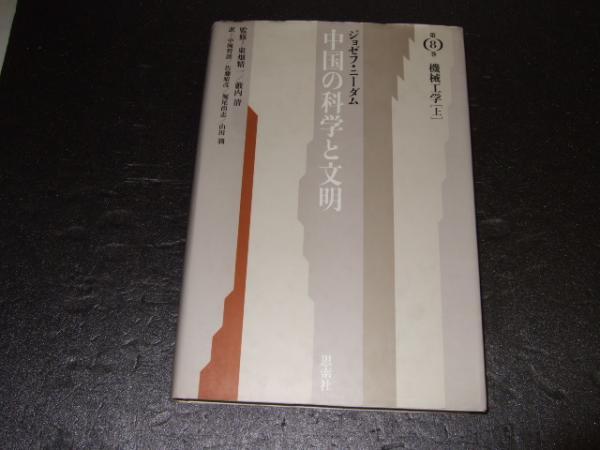 中国の科学と文明 第8巻 新版.