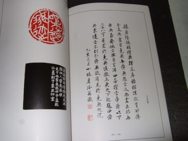 小林斗盦篆刻書法展([小林斗盦著]) / 古本、中古本、古書籍の通販は ...