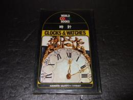 時計 CLOCKS&WATCHES  World color books