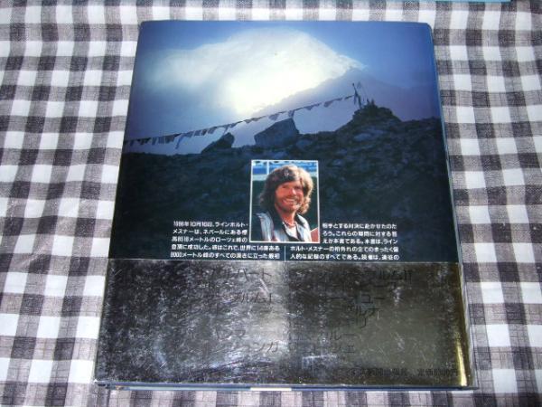 生きた、還った : 8000m峰14座完登(ラインホルト・メスナー 著 ; 横川 ...