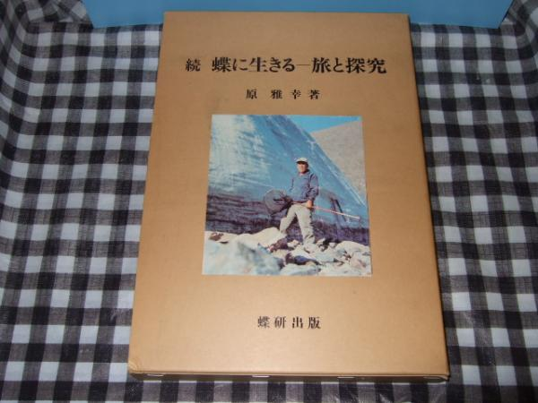 続 蝶に生きる 旅と探求 第1部・第2部(原雅幸) / 高橋書店 / 古本 ...