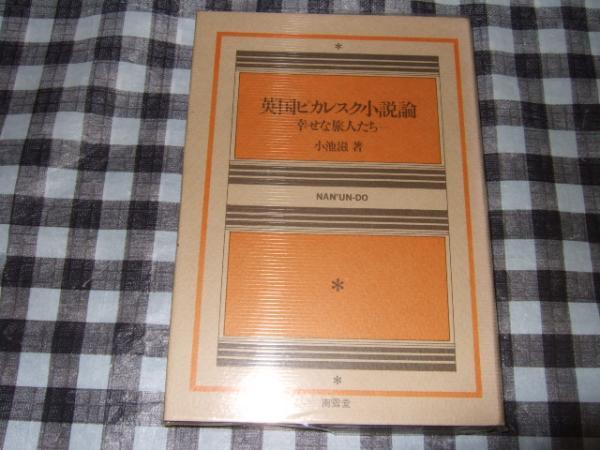 幸せな旅人たち : 英国ピカレスク小説論(小池滋著) / 高橋書店 / 古本 ...