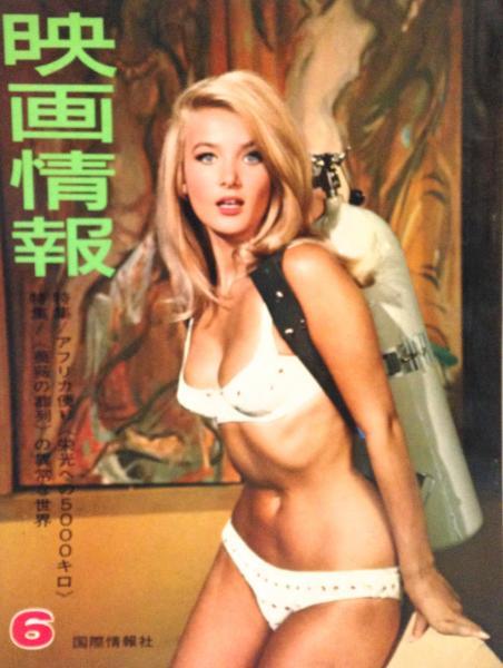 映画情報  1969年6月号  表紙:バーバラ・ブーシェ 小山ルミ