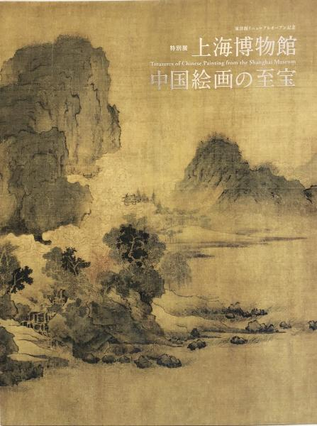 上海博物館中国絵画の至宝 = Treasures of Chinese painting from the Shanghai Museum : 特別展