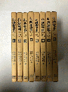 私鉄電車ガイドブック 全8巻 8冊