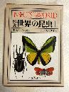 図説 世界の昆虫1 盗難アジア編Ⅰ 付録付