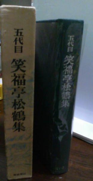 五代目 笑福亭松鶴集(霧の五郎) / 紅葉堂長倉書店 / 古本、中古本、古 ...
