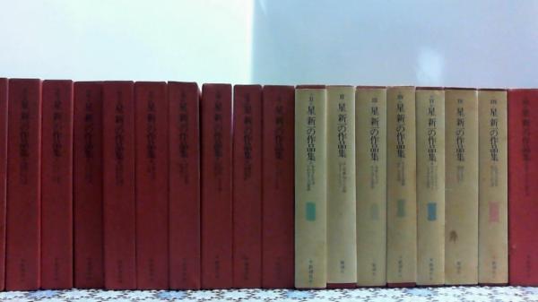 星新一の作品集 全18巻(星新一) / 紅葉堂長倉書店 / 古本、中古本、古書籍の通販は「日本の古本屋」