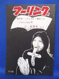 ジュネの花咲くカンヌ(相田雪雄)...