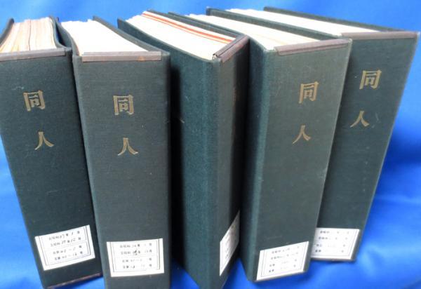俳句雑誌 「同人」 539冊(鈴木醇...