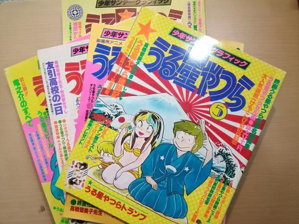 少年サンデーグラフィック うる星やつら 5~13までの9冊(高橋留美子) / 古本、中古本、古書籍の通販は「日本の古本屋」 / 日本の古本屋