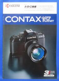 CONTAX 167MT パンフレット