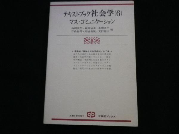 テキストブック社会学 (6) (有斐...