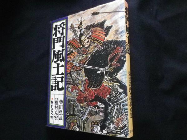将門風土記(柴田弘武) / (株)し...