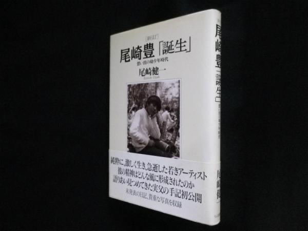尾崎豊「誕生」―想い出の幼少年...
