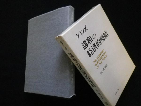 講和の経済的帰結(ケインズ/ 救...