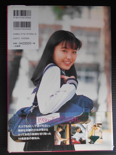 皆藤愛子、突発性難聴を報告「少しの間治療と療養に努めさせ