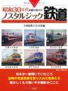 昭和30年代を駆け抜けたノスタルジック鉄道 全国私鉄大手16社編